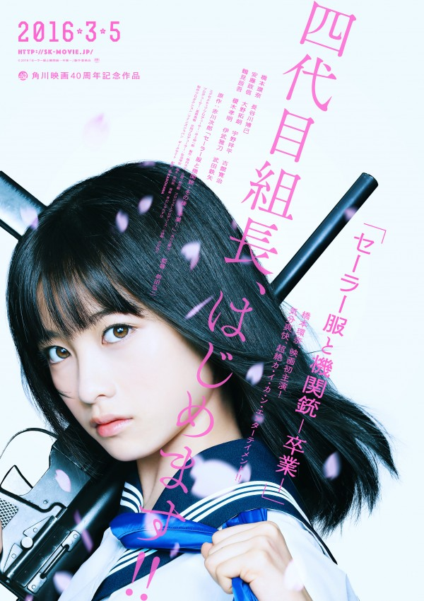 橋本環奈さん初主演『セーラー服と機関銃-卒業-』2016年3月5日(土)より公開決定!