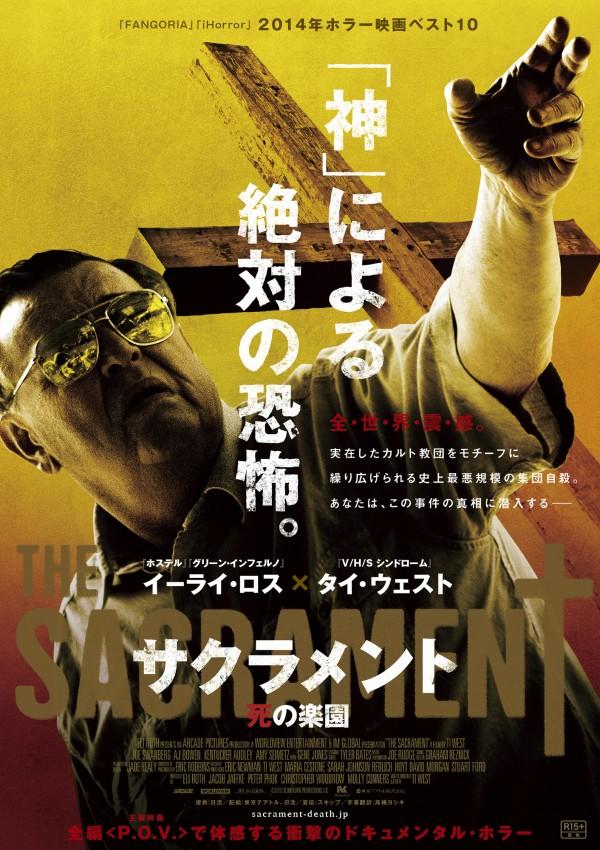 『サクラメント 死の楽園』が11月28日(土)より公開決定!