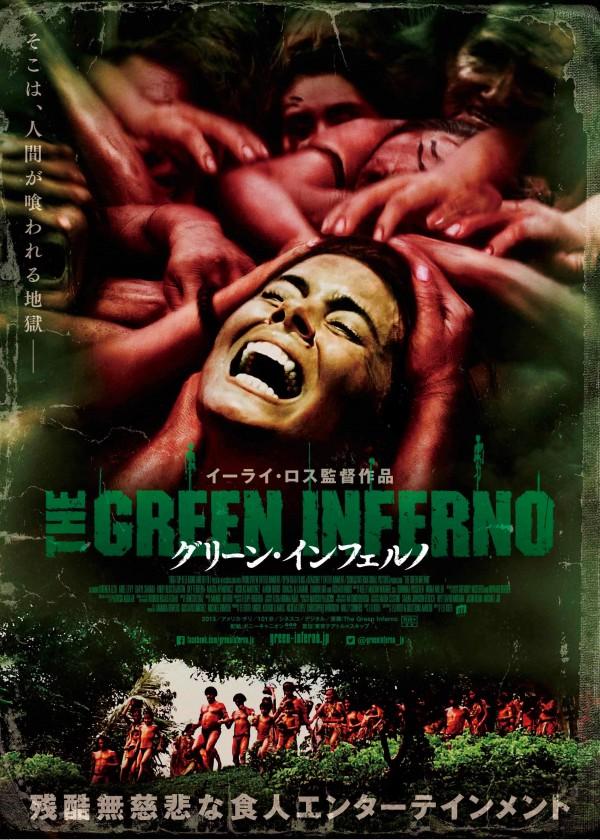 『グリーン・インフェルノ』が11月28日(土)より公開決定!