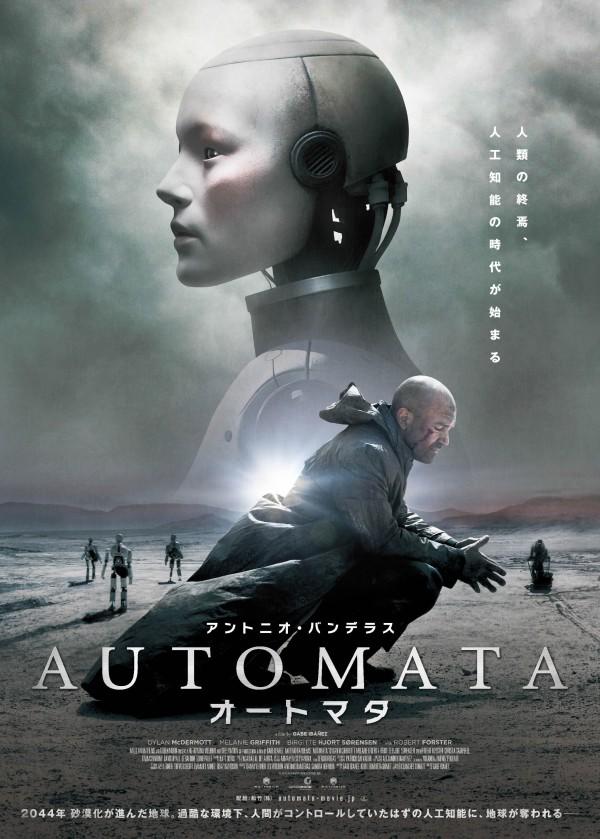 アントニオ・バンデラス、本格SF映画初挑戦!! 人類の終焉、人工知能の時代が今始まる 『オートマタ』公開決定!