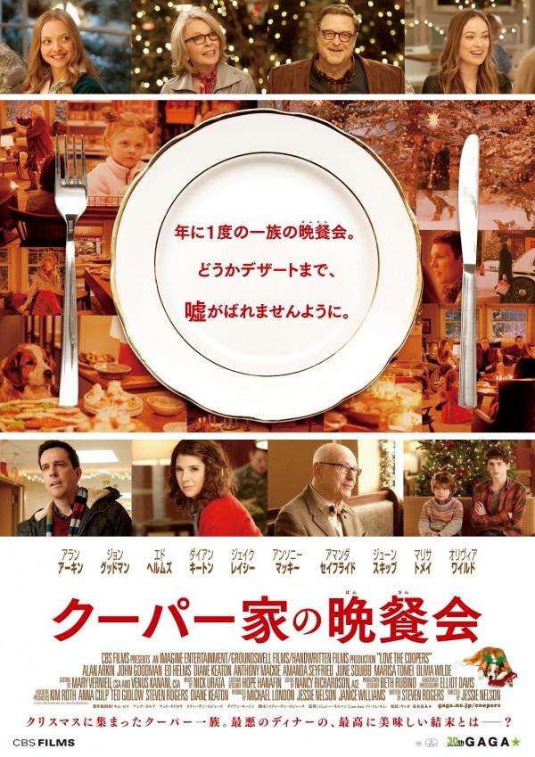 2月19日(金)TOHOシネマズ シャンテ他にて全国順次公開決定!