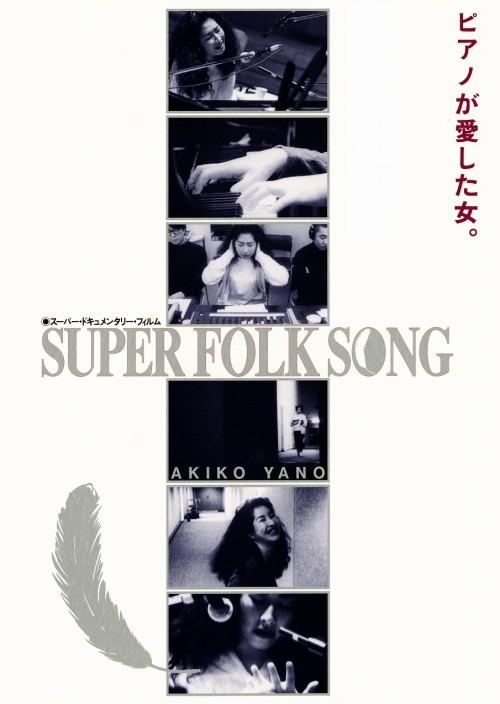 SUPER FOLK SONG~ピアノが愛した女。~[2017デジタル・リマスター版]