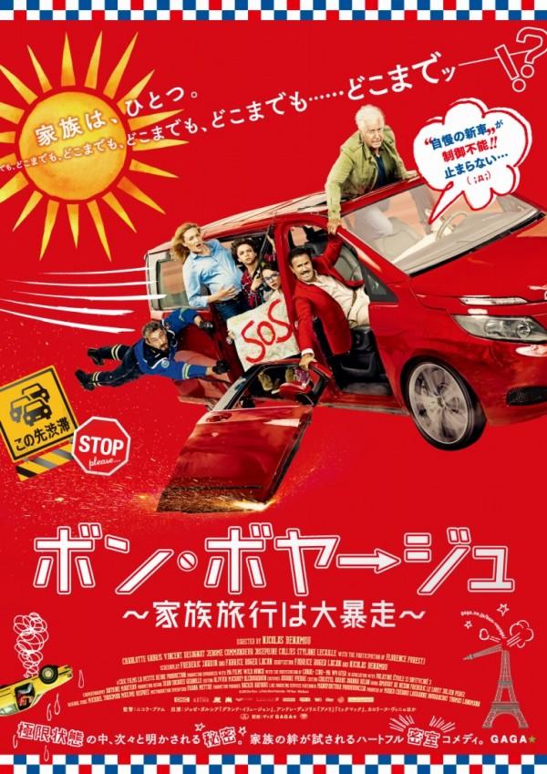 7月22日(土)よりヒューマントラストシネマ有楽町他、日本全国順次ドライブ開始決定!