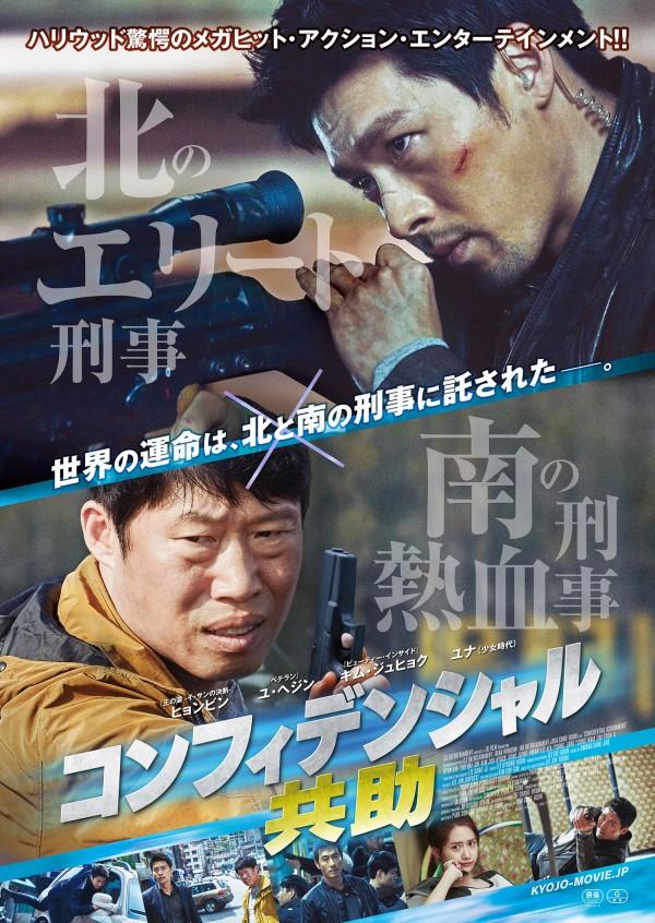 2月9日(金)、TOHOシネマズ 新宿ほか全国ロードショー決定!