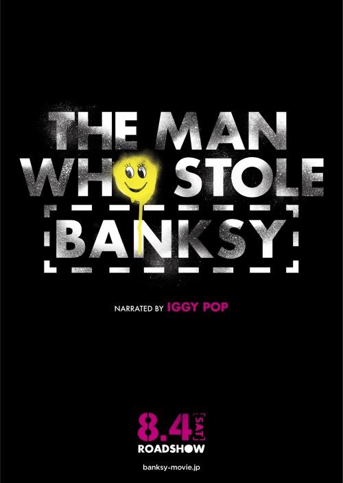 バンクシーを盗んだ男