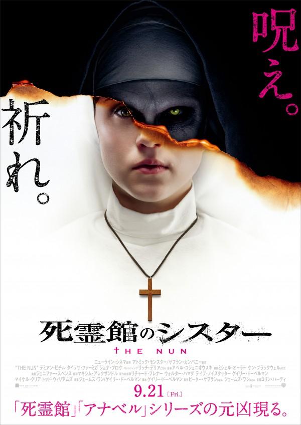 9月21日(金)新宿ピカデリーほか全国公開決定!
