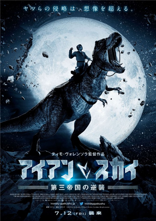 7月12日(金)TOHOシネマズ 日比谷ほか全国公開決定!