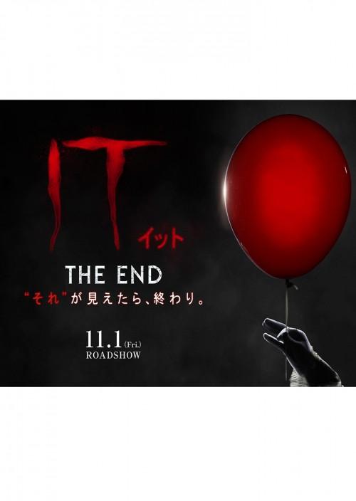 """IT/イットTHE END """"それ""""が、見えたら終わり。"""
