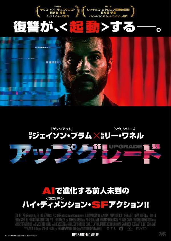 10月11日(金)より渋谷シネクイント、新宿シネマカリテほか全国公開決定!