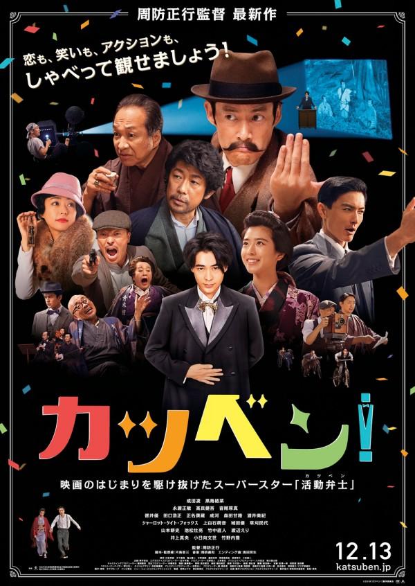 12月13日(金)丸の内TOEI他全国順次ロードショー決定!